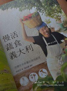 今日熱門文章:慢活.蔬食.義大利,不只是食譜書!