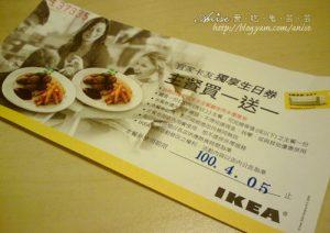 今日熱門文章:IKEA壽星優惠,點主餐買一送一!