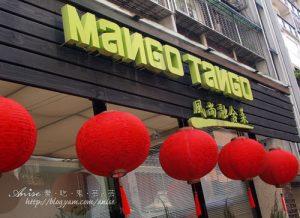 今日熱門文章:台北東區.Mango Tango 風尚融合菜(已歇業)