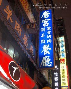 今日熱門文章:松江路.唐宮蒙古烤肉、酸白鍋吃到飽!