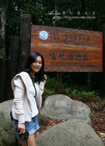 今日熱門文章:99.12.21 雪見遊憩區~丸田砲台、雪見遊客中心
