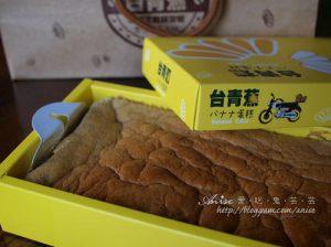 今日熱門文章:【試吃】台青蕉香蕉蛋糕,軟綿綿香蕉味的戚風蛋糕