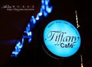 今日熱門文章:99.10.24 東區.第凡內咖啡Tiffany Café ,粉藍色的Tiffany & Co.風格
