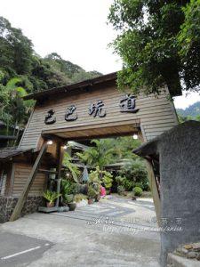 今日熱門文章:【苗栗美食】南庄 巴巴坑道休閒礦場,餐點真是太好吃!