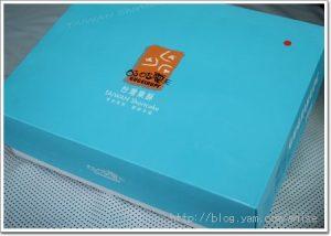 今日熱門文章:【試吃】咕咕霍夫「中秋節特選台灣果酥禮盒」– 茂谷柑、桑葚、牛軋糖