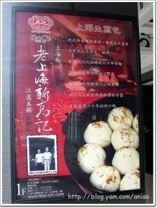 今日熱門文章:鼎鼎大名的高記生煎包在樂天市場也開賣了呢!
