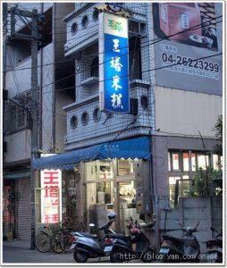 今日熱門文章:99.07.20 清水王塔米糕 vs 清水阿財米糕