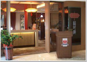 今日熱門文章:99.06.24 新莊翰酒店‧第二次用餐還是讓我們超滿意的福明廳