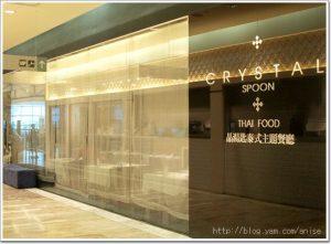 今日熱門文章:99.06.17 復興SOGO館‧晶湯匙泰式主題餐廳