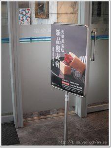 今日熱門文章:99.05.22 元樂新品發表會–赤玉、白玉鳳梨酥
