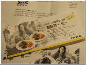 今日熱門文章:99.05.21 IKEA壽星優惠‧點餐買一送一!