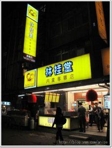 今日熱門文章:99.03.30 合江街的好滋味‧林桂堂肉羹專賣店