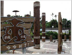 今日熱門文章:99.02.25 花蓮‧米棧古道 + 鬱金香花園城堡