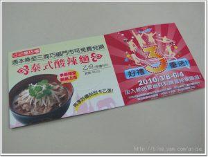 今日熱門文章:【試吃】三商巧福‧泰式酸辣麵