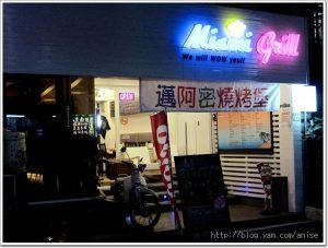 今日熱門文章:99.02.10 鯊魚、食人魚坐檯的邁阿密漢堡(Miami Grill)