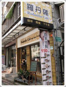 今日熱門文章:99.01.30 內湖羅丹薩咖啡 + 富福頂山寺(貝殼廟)