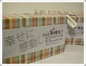 今日熱門文章:【試吃】大獲好評的小八私房布丁,結果我更愛牛軋糖!