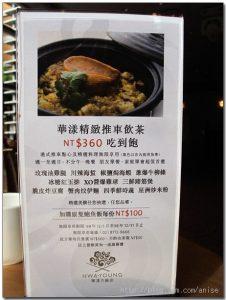 今日熱門文章:98.12.12 東區‧華漾港式飲茶吃到飽