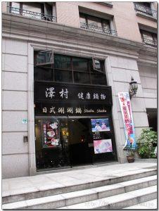 今日熱門文章:99.01.10 汐止‧新鮮美味的澤村健康鍋物