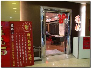 今日熱門文章:98.10.26 蘇杭餐廳(台大校友會館)