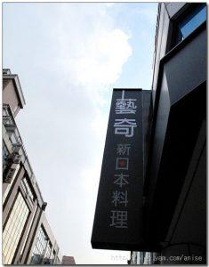 今日熱門文章:98.09.02 迷你懷石料理–藝奇新日本料理