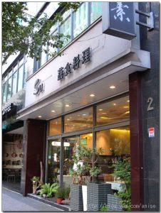 今日熱門文章:98.09.01 SU蔬食法式料理