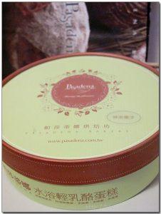 今日熱門文章:【試吃】帕莎蒂娜 Pasadena 抺茶栗子麻糬乳酪蛋糕