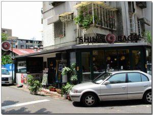 今日熱門文章:98.08.16 SHIH'S BAGEL台大店