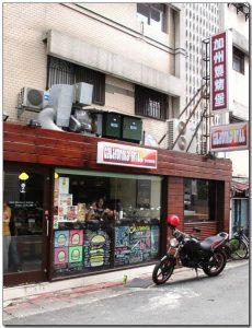今日熱門文章:98.07.27 加州燒烤堡 California Grill (敦化店)