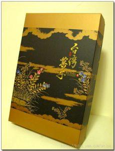 今日熱門文章:【試吃】台灣形狀的甜點~台灣菓子