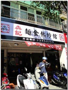 今日熱門文章:98.09.20 CP值超高的犇記麵食熱炒館
