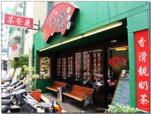 今日熱門文章:98.07.22 東區‧上海灘港式茶餐廳
