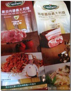 今日熱門文章:【試吃】CamPania坎佩尼亞義大利麵醬組合