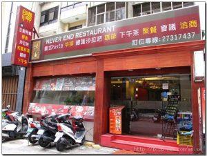 今日熱門文章:(已歇業)98.07.03 東區平價吃到飽–續咖啡洋食館