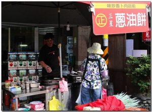 今日熱門文章:98.06.29 三星蔥油餅 + 香廚米粉羹 + 羅東夜市冰雪與烤肉