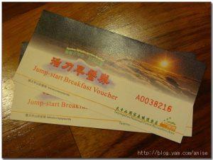 今日熱門文章:98.06.28 太平山莊早餐與蹦蹦車