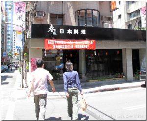 今日熱門文章:98.05.07 春風日本料理 + 西門町.巧雅麵食館