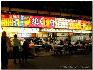 今日熱門文章:98.04.28 遼寧街鵝肉城海產(路邊攤)
