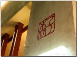 今日熱門文章:98.04.22 科技大樓站.杏子豬排
