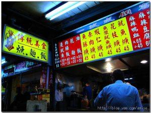 今日熱門文章:98.04.18 [大安路小吃] 劉記傳統美食 + 謝老三滷味