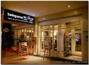 今日熱門文章:98.04.01 再訪Swing Cafe