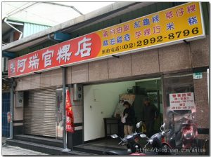 今日熱門文章:98.03.30 [新莊]阿瑞官粿店 + [桃園南崁]秒殺的野上麵包坊