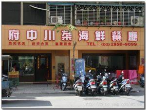 今日熱門文章:98.01.31 【初六】府中川菜海鮮餐廳