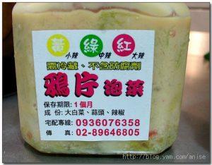 今日熱門文章:【團購】 鴉片泡菜、鴉片海帶
