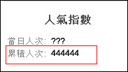 今日熱門文章:搶444,444活動正式開跑!!