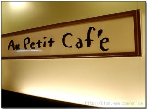 今日熱門文章:97.09.19 久違的小小咖啡 ( Au Petit Caf'e )