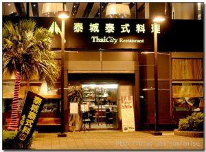 今日熱門文章:97.07.05 內湖‧泰城泰式料理