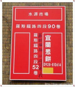 今日熱門文章:96.10.29 公館廖家食記宜蘭蔥餅