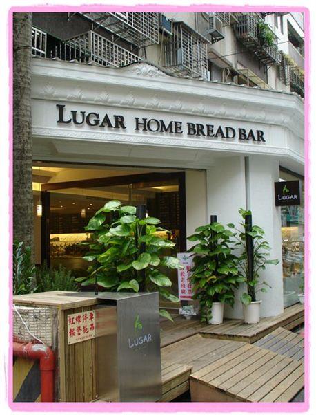 96.10.15 Lugar Home Bread Bar 老家麵包吧 @愛吃鬼芸芸