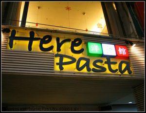 今日熱門文章:補述 96.2.14 情人節之板橋行(上)  Here pasta洋食館